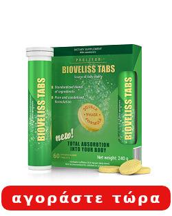 Bioveliss Tabs επιδράσεις
