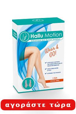Hallu Motion επιδράσεις