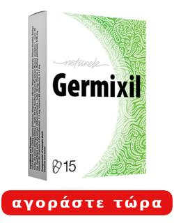 germixil αγοράσει