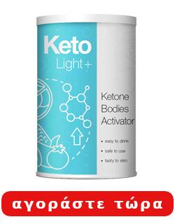 keto light+ επιδράσεις