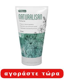 naturalisan αγοράσει