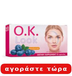 ok look αγοράσει