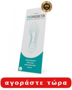 promagnetin αγοράσει