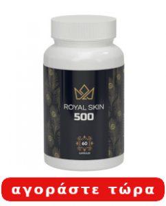 royal skin 500 αγοράσει