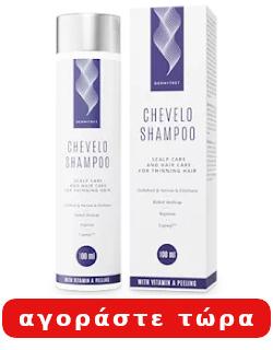 Chevelo Shampoo Πού να αγοράσετε