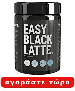 Easy Black Latte Πού να αγοράσετε
