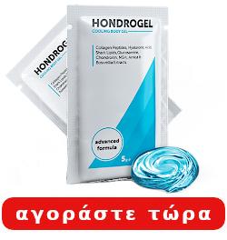 Hondrogel Πού να αγοράσετε