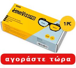 LumiViss Pro Πού να αγοράσετε