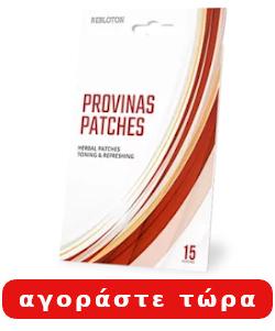 Provinas patches Πού να αγοράσετε